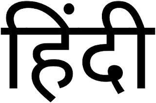 हिंदी