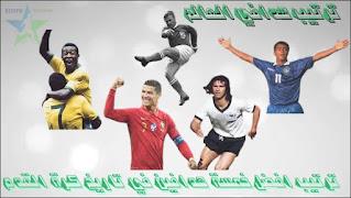 كرة القدم,اكبر هداف في تاريخ كرة القدم,أفضل 10 لاعبين في تاريخ كرة القدم,أفضل لاعب في تاريخ كرة القدم,اكثر من سجل اهداف في تاريخ كرة القدم,افضل الهدافين في تاريخ كرة القدم,افضل 10 هدافين من الركلة الحرة في تاريخ كرة القدم,افضل خمس لاعبين في تاريخ كرة القدم,ترتيب أفضل لاعبين في تاريخ كرة القدم,أكبر 10 الهدافين في تاريخ كرة القدم,افضل عشرة لاعبين في تاريخ كرة القدم,ابرز الهدافين من الركلة الحرة في تاريخ كرة القدم