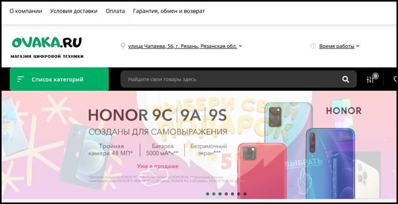 Мошеннический сайт ovaka.ru – Отзывы о магазине, развод! Фальшивый магазин