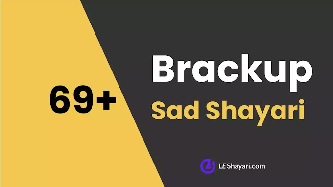 69+ MOST Popular Breakup Shayari in Hindi font - LeShayari