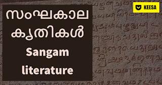 Sangam literature