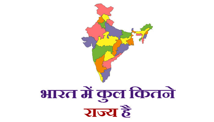 भारत में कुल कितने राज्य है (Bharat me kitne rajya hai)