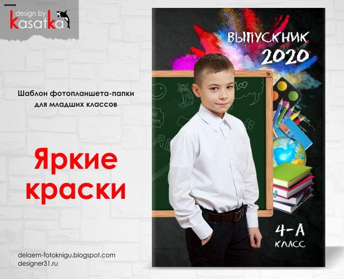 Шаблон фотопапки 1-4 класс