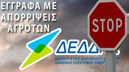 ΜΠΛΟΚΟ ΣΤΑ ΑΓΡΟΤΙΚΑ