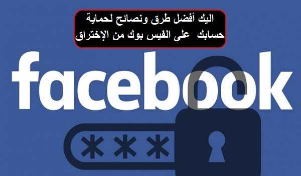 أفضل النصائح لحماية حسابك الفيس بوك وجهازك من الإختراق نهائيا