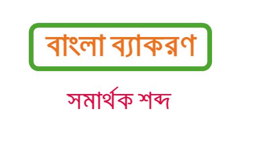 Bengali Grammar PDF(বাংলা ব্যাকরণ) । সমার্থক শব্দ