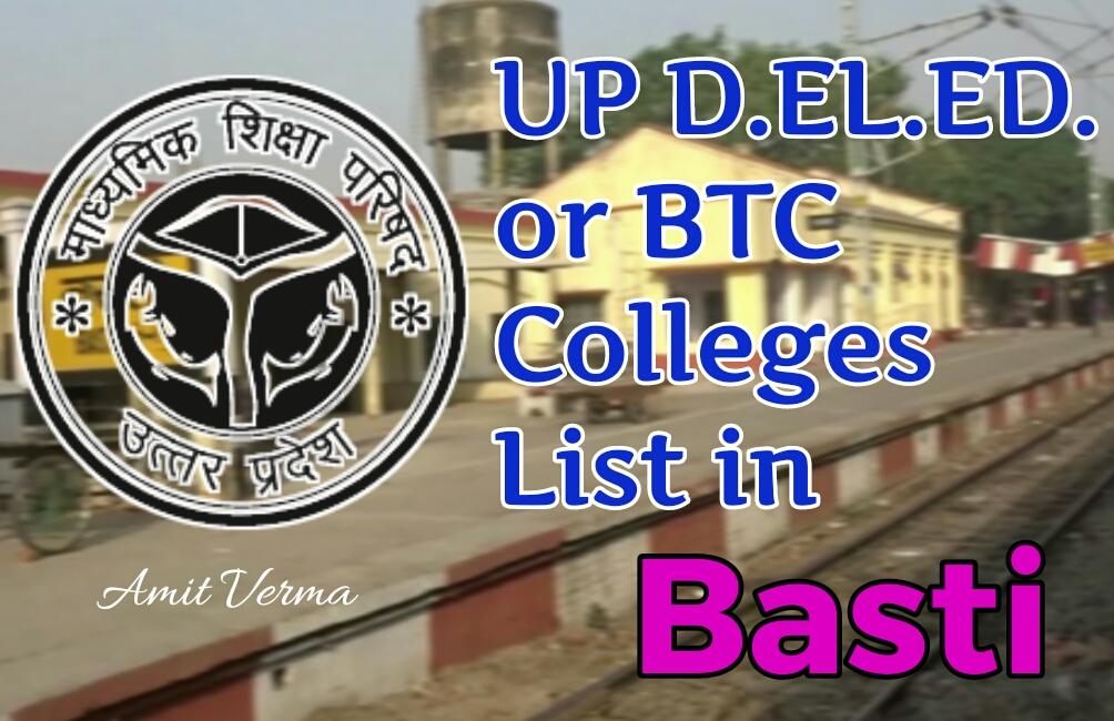 elenco dei btc college in sultanpur)
