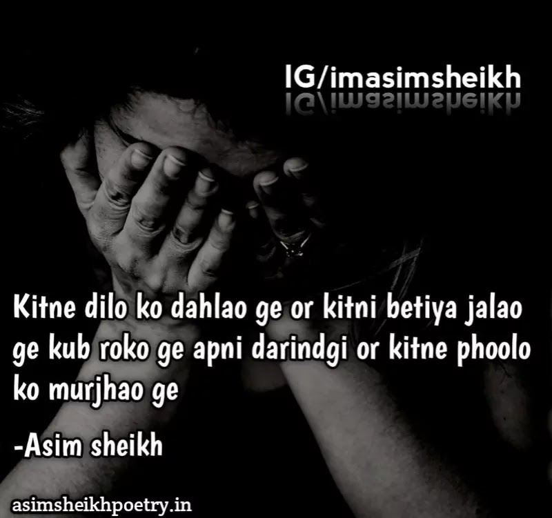 two line shayari | acid attack survivors | asimsheikhpoetry.in