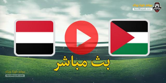 نتيجة مباراة فلسطين واليمن اليوم 15 يونيو 2021 في تصفيات آسيا المؤهلة لكأس العالم 2022