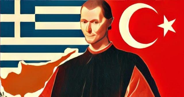 Ο Μακιαβέλι γνώριζε από ελληνοτουρκικά!