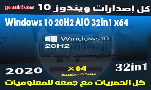 تحميل كل إصدارات ويندوز 10 للنواة 64 بت | Windows 10 20H2 AIO