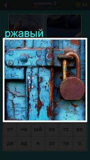 на закрытых дверях висит ржавый замок 667 слов 3 уровень