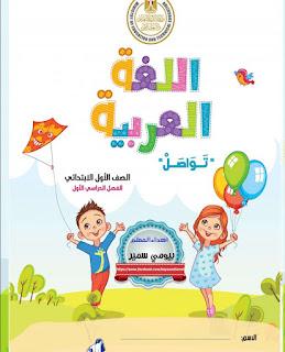 تحميل كتاب الأضواء فى اللغة العربية للصف الأول الابتدائى ترم أول 2021