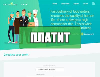 Скриншоты выплат с хайпа deliveero.com