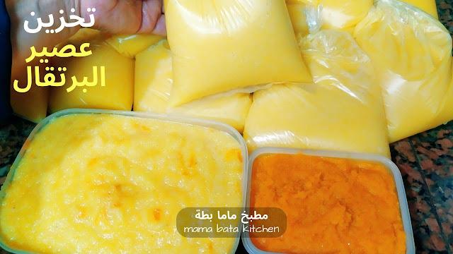 طريقة تخزين عصير البرتقال لعمل الكيك والبسكويت والحلويات طوال السنة
