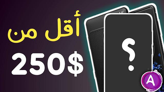 أفضل الهواتف تحت سعر 6000 جنية | 350$ لعام 2018