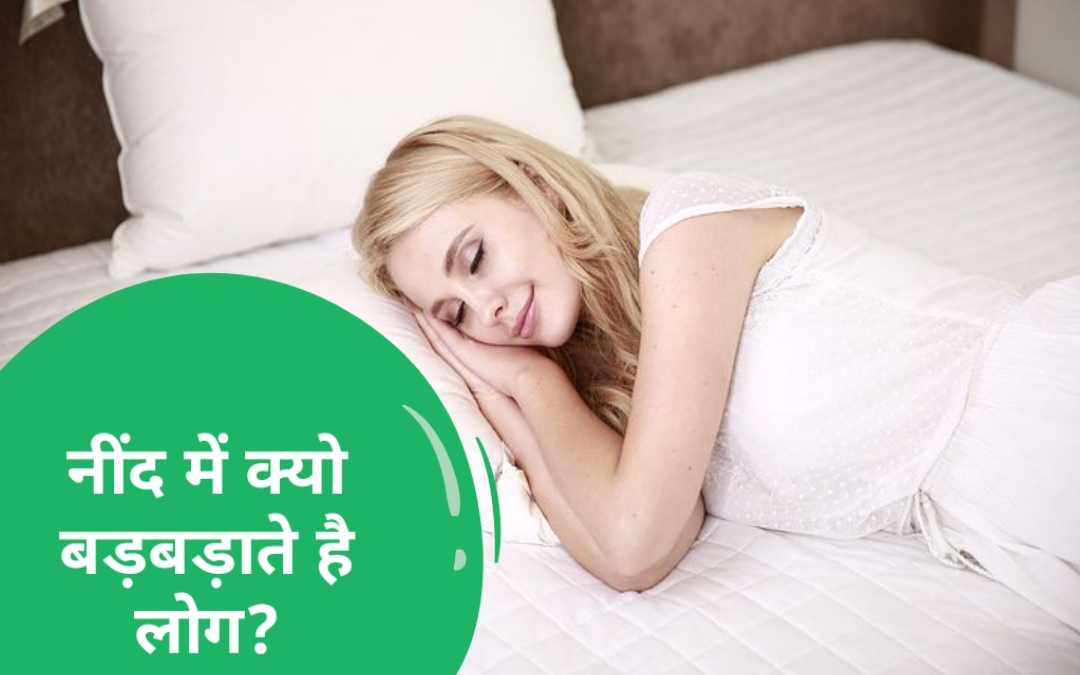 क्या आप जानते है लोग क्यों करते है नींद में बातें | Why do you talk in sleep