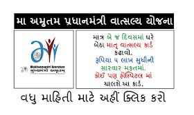 Maa Amrutam Pradhan Mantri Vatsalya Yojana Hospital List, Package List, Benefits, And All Other Details.