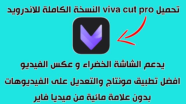 تحميل viva cut pro مهكر النسخة الكاملة اخر اصدار للاندرويد من ميديا فاير