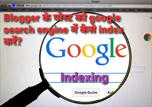 ब्लॉगर के पोस्ट को गूगल सर्च कंसोल में कैसे इंडेक्स करें?