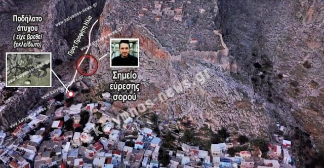 Θρίλερ στην Κάλυμνο: Δολοφόνησαν τον φοιτητή και μετέφεραν το πτώμα στα βράχια