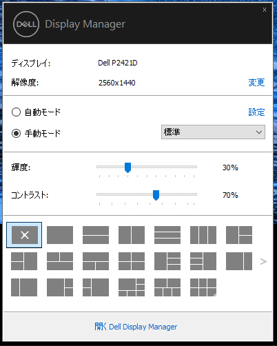 Dell Display Manager 設定画像2