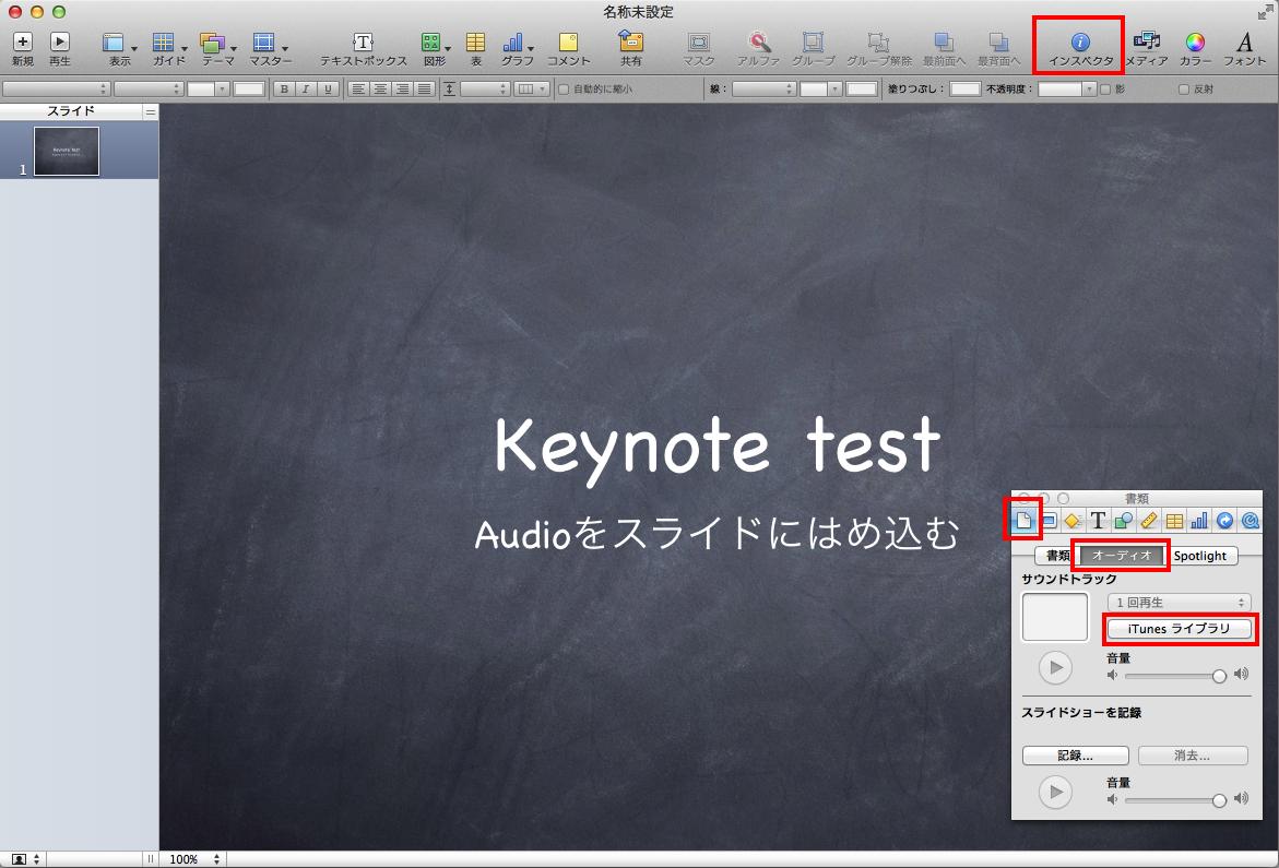 keynote 効果 音