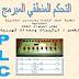 كتاب التحكم المنطقي المبرمج PLC