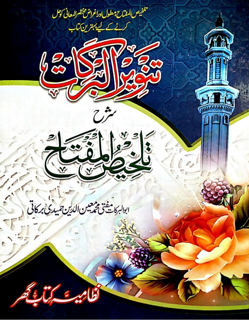 Tanveer ul Barkat Sharah Talkhees ul Miftah - Islamic PDF Books