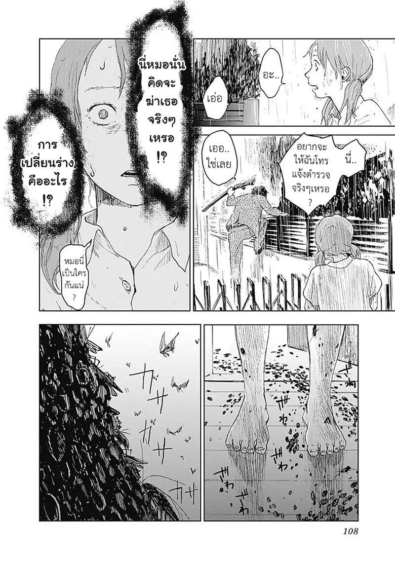 อ่านการ์ตูน Insect Princess ตอนที่ 12 หน้าที่ 4