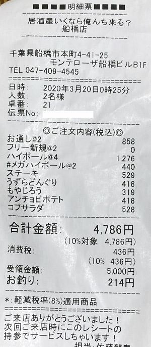 居酒屋いくなら俺んち来る? 宴会部 船橋店 2020/3/20 飲食のレシート