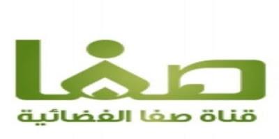 تردد قناة صفا عربسات,الجديد بعد التشويش Safa TV