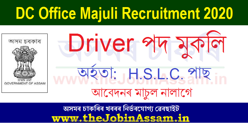 DC Office Majuli Recruitment 2020