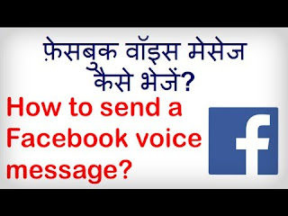 How to send voice message on fcaebook image