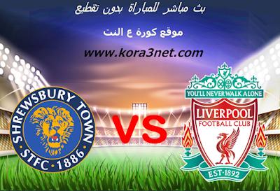 موعد مباراة ليفربول شروزبري تاون اليوم 04-02-2020 كاس الرابطة الانجليزية