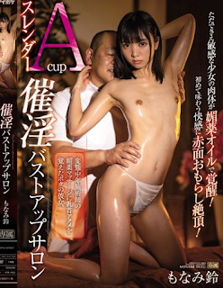 IPX-483 Aphrodisiac Bust-Up Salon My Girlfriend Who Learned Nipple Acme To Aphrodisiac Massage By A Middle-Aged Practitioner. Monami Rin