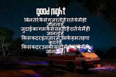 dard bhari good night shayari