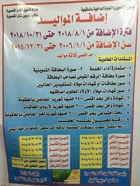 موقع دعم مصر اضافة المواليد علي بطاقة التموين 2018 تعرف