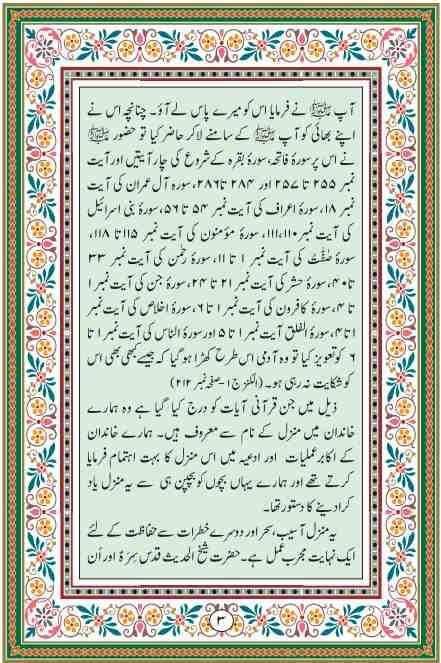 Manzil With Urdu Translation