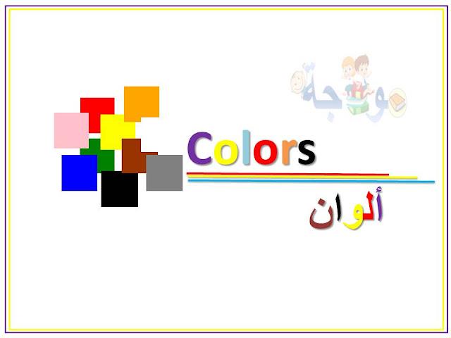 سلسلة تعلم اللغة الإنجليزية 1 : ألوان  colors