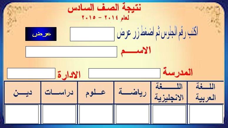 نتيجة الصف السادس الإبتدائي الترم الأول محافظة الإسكندرية برقم الجلوس والأسم 2018