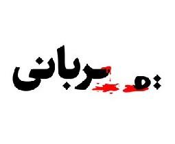 قربانی کے سلسے میں امت کا تعامل از مفتی رشید احمد فریدی  کے ساتھ