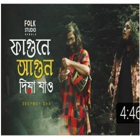 Fagune Agun Diya Jao Song (ফাগুনে আগুন দিয়া যাও) Lyrics – Deepmoy Das