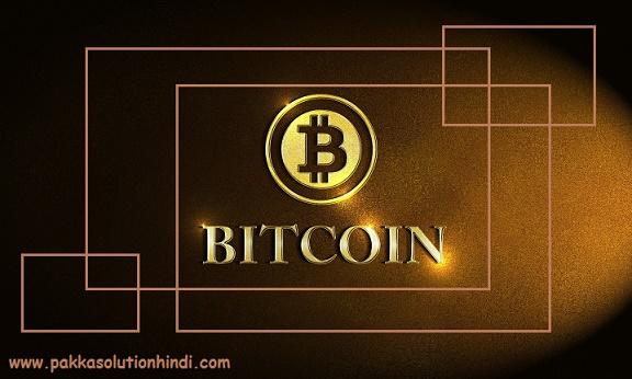 Bitcoin Kya Hai Free Bitcoin Se Paise Kaise Kamaye