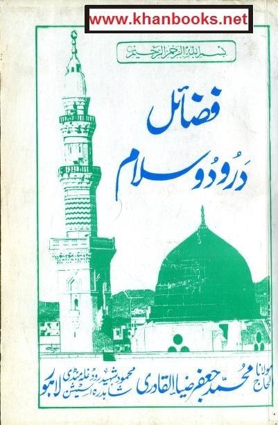 alt=Fazail Darood Wa Salam By Muhammad Jafar Zia Ul Qadri