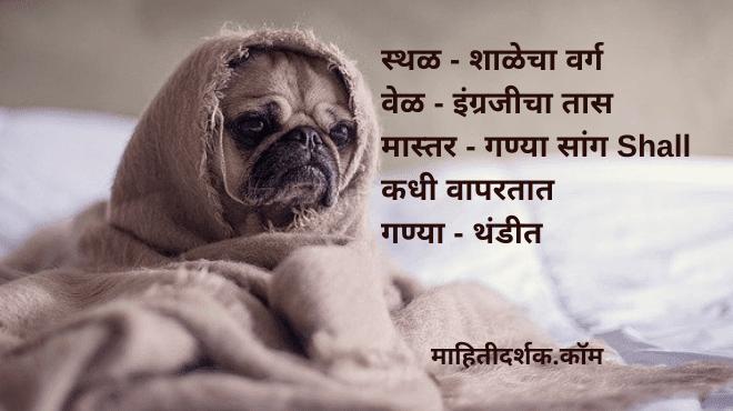 Bhayanak Marathi Jokes