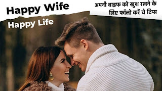 Follow these tips to keep your wife happy