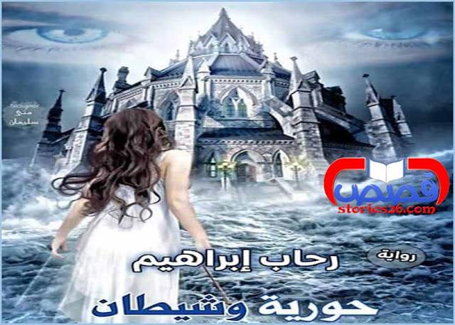 رواية حورية وشيطان بقلم رحاب ابراهيم