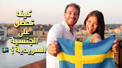 كيفية الحصول على الجنسية السويدية ؟