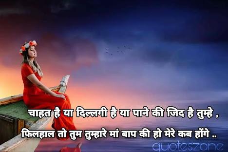 hindi romantic shayari for gf